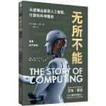 无所不能 : 从逻辑运算到人工智能,计算机科学趣史