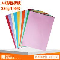 A4彩色纸 230克硬卡纸 手工纸 折纸 剪纸 办公彩纸 10色100张卡纸