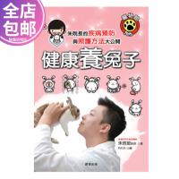 包邮台版 健康养兔子 朱哲助著 9789861776194 晨星出版 现货