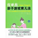 皮亚杰亲子游戏育儿法(电子书)