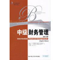 中级财务管理(第8版)(工商管理经典译丛・会计与财务系列)