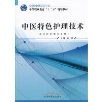 中医特色护理技术――十二五中职