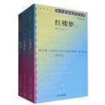 语文新课标必读丛书:红楼梦(上下)+呐喊+边城+老人与海(套装共5册)