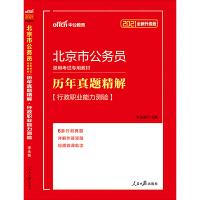 北京公务员考试用书中公2021北京市公务员录用考试专用教材历年真题精解行政职业能力测验(全新升级)