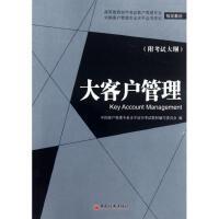 大客户管理(高等教育自学考试客户管理专业指定教材)