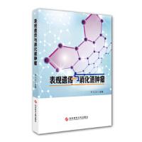 表观遗传与消化道肿瘤(货号:A4) 邢同京 9787518935468 科学技术文献出版社