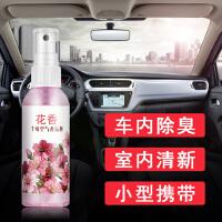 车内除味除臭除异味清除空调空气清新汽车香水喷雾剂净化车用