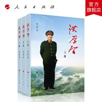 洪学智(全三册) 人民出版社