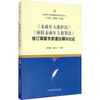《未成年人保护法》《预防未成年人犯罪法》修订草案专家建议稿与论证 中国检察出版社