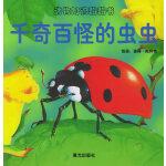 千奇百怪的虫虫(注音版)/动物知识翻翻书