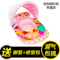 婴儿游泳圈儿童座圈宝宝游泳圈汽车带蓬坐圈浮圈坐艇腋下圈1-4岁