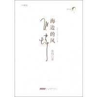 海边的风(珍藏版张炜中短篇小说年编)(精)