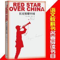 红星照耀中国 正版 八年级上教育部推荐青少年版书籍无删减初中版红心照耀中国闪耀照亮初中生初二必读的课外书读的