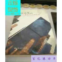 【二手旧书9成新】富达风云 /黛安娜・B・亨里克斯 上海远东出版?