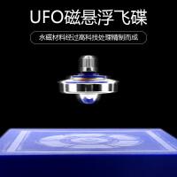 磁悬浮飞碟永动机陀螺仪器高科技反重力魔法悬空陀螺儿童益智玩具