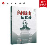 阎锡山回忆录 人民出版社