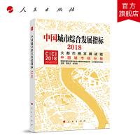 中国城市综合发展指标2018――大都市圈发展战略 人民出版社