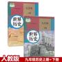 九年级下册历史书九年级历史下册九下世界历史下册人教版九年级下历史九年级下册历史书新版人教正版部编版初