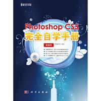 【二手旧书9成新】Photoshop CS5完全自学手册(全彩DVD)(76个视频教程文件,播放时间长达6 5小时)