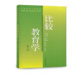 高等�W校文科教材・比�^教育�W(第三版)