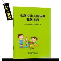 北京市幼儿园玩具配备目录 北京市教育委员会学前教育处 编 北京少年儿童出版社
