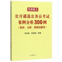 党政机关公开遴选公务员考试案例分析300例(阅读分析破题及解答)