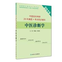 中医综合考研28年真题+考点同步解析 中医诊断学