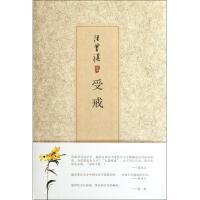 受戒(汪曾祺集)(精)