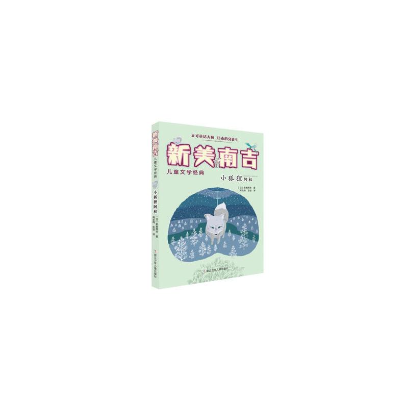新美南吉儿童文学经典:小狐狸阿权 日本的安徒生、天才童话家作品集