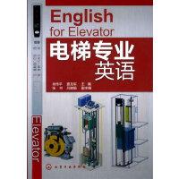 电梯专业英语