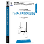 iPad应用开发实践指南(全书由一个经典案例驱动。Amazon五星畅销书,国际Mac和iOS开发者社区CocoaHea