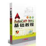 AutoCAD 2015 基础教程