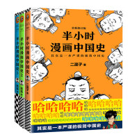 半小时漫画中国史(1-3册优惠套装)