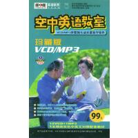 空中英语教室珍藏版(12VCD+1MP3+1本配套教材)