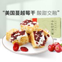 满减【良品铺子牛轧奶芙120gx1盒】 网红零食雪花酥沙琪玛糕点点心小吃