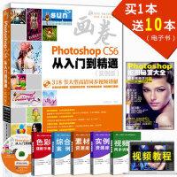 Photoshop CS6从入门到精通 实例版 *美工ps教程完全自学教程书平面设计书籍Photoshop基础教程书图