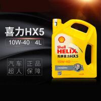 【支持礼品卡】机油10W-40喜力HX5矿物机油4L黄壳【正品】汽车机油润滑油 z9o