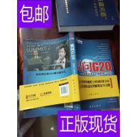 [二手旧书9成新]提问G20:洞悉未来十年的世界与中国 +102 /郭?