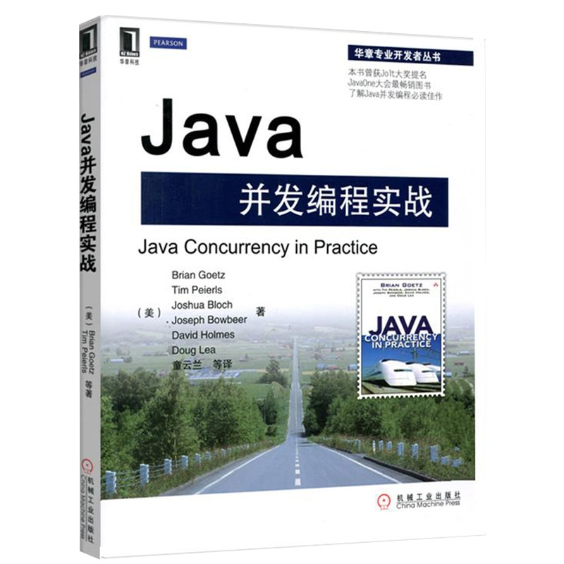 Java并发编程实战(第16届Jolt大奖提名图书,Java并发编程必读佳作)