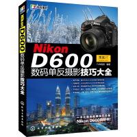 Nikon D600数码单反摄影技巧大全(从摄影新手到高手必须掌握的Nikon(尼康)D600相机常用操作及实拍技巧大