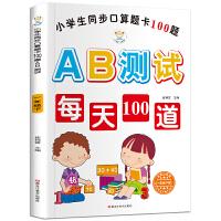16开小学生同步口算题卡100道题AB测试 一年级下