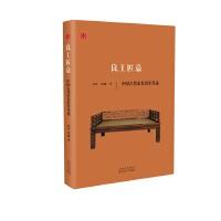 良工匠意:中国古代家具沿革考述