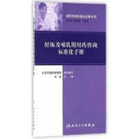 用药咨询标准化手册丛书・妊娠及哺乳期用药咨询标准化手册