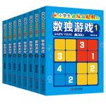小学生越玩越聪明的数独游戏全8册