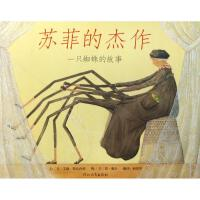 苏菲的杰作(一只蜘蛛的故事)(精装)儿童绘本