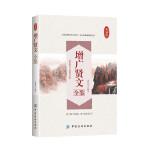 增广贤文全鉴(中国纺织出版社国学书籍 中国纺织出版社全鉴)