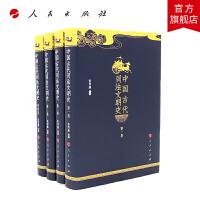 中国古代司法文明史(全四卷) 人民出版社