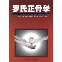 【二手旧书九成新】 罗氏正骨学 刘军 等 9787535943224 广东科技出版社