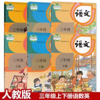 人教版语文英语数学三年级上册下册全套6本教材课本 小学三年级课本全套 三年级语文数学英语上下册全套6本教科书