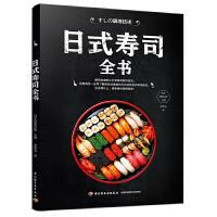 日式寿司全书